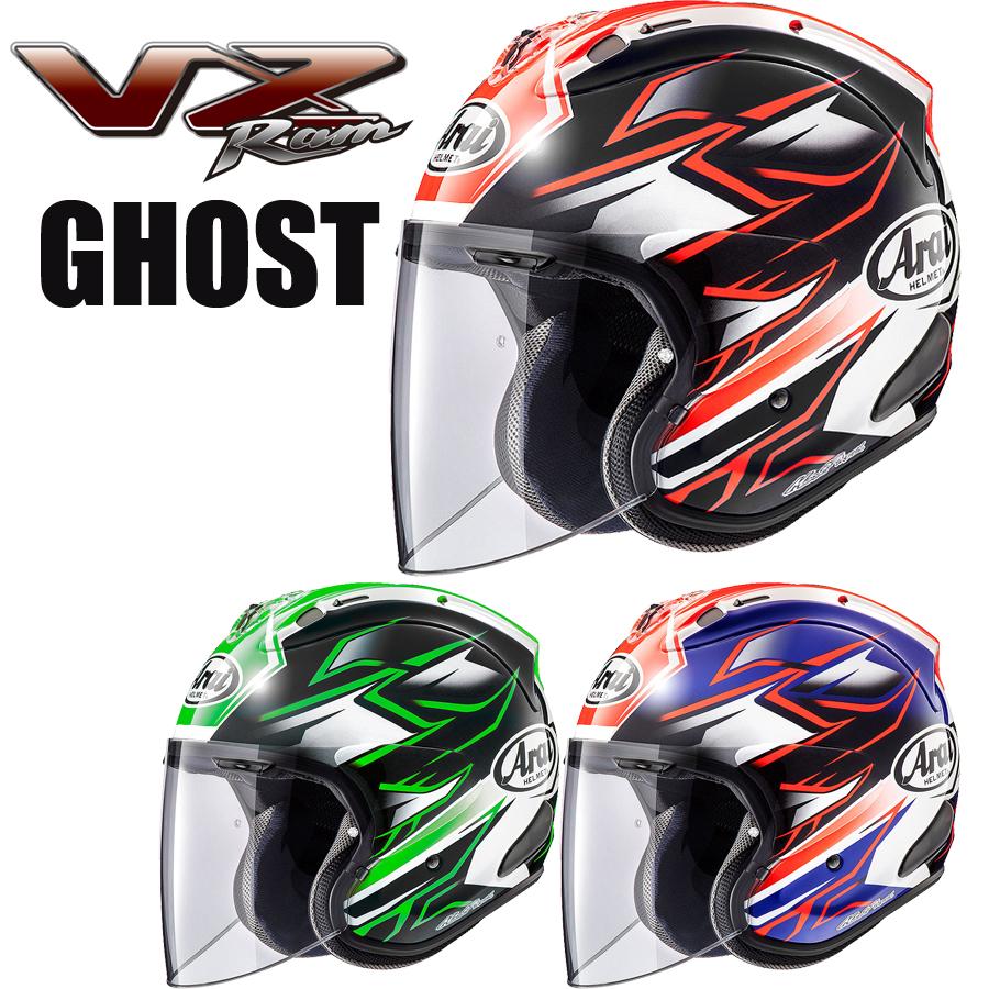 Arai アライヘルメット VZ-RAM GHOST(ゴースト) オープンフェイスヘルメット