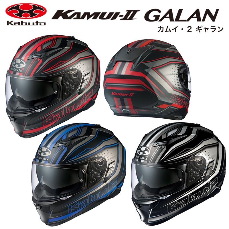 OGK KABUTO(カブト) KAMUI-II GALAN(カムイ2 ギャラン) フルフェイスヘルメット