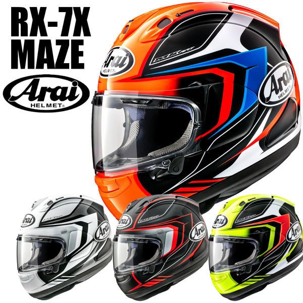 Arai RX-7X MAZE(メイズ) フルフェイスヘルメット