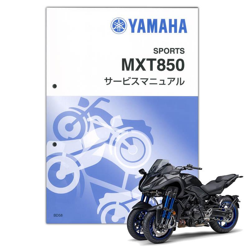 YAMAHA NIKEN(ナイケン) サービスマニュアル【QQS-CLT-000-BD5】
