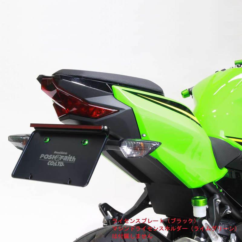 Kawasaki Ninja250('18) POSH LEDフェンダ-レスキット(135090)