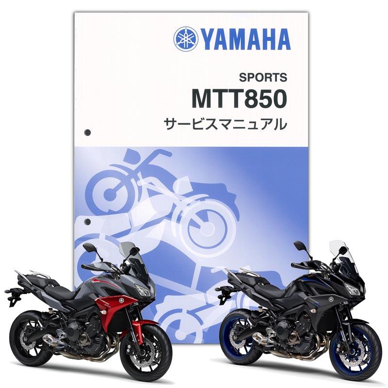 YAMAHA TRACER900 サービスマニュアル QQS-CLT-000-B5C
