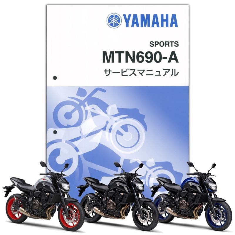 セルフメンテナンスの必需品 YAMAHA MT-07A('18-'19) サービスマニュアル (QQS-CLT-000-B4C)