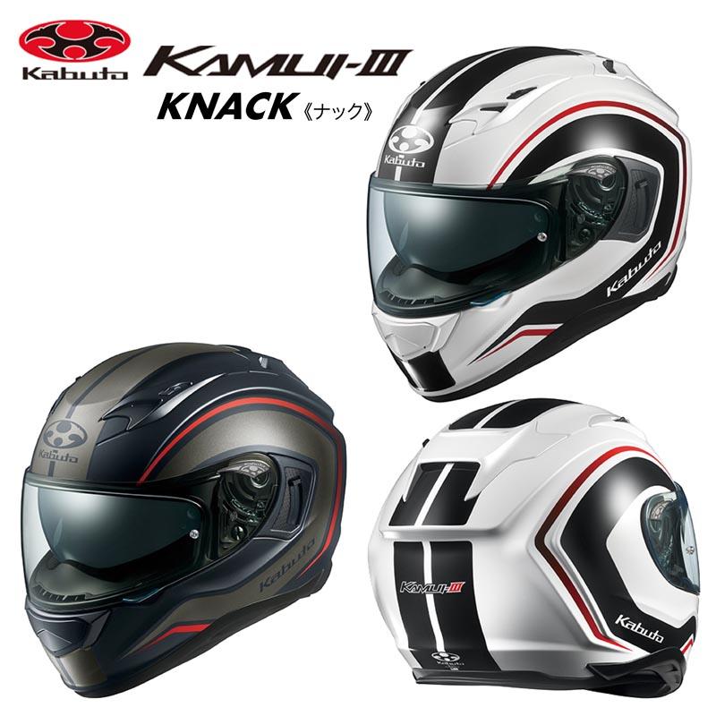 OGKカブト KAMUI-3 KNACK(カムイ3・ナック) フルフェイスヘルメット