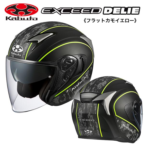 OGKカブト EXCEED DELIE (フラットカモイエロー) オープンフェイスヘルメット