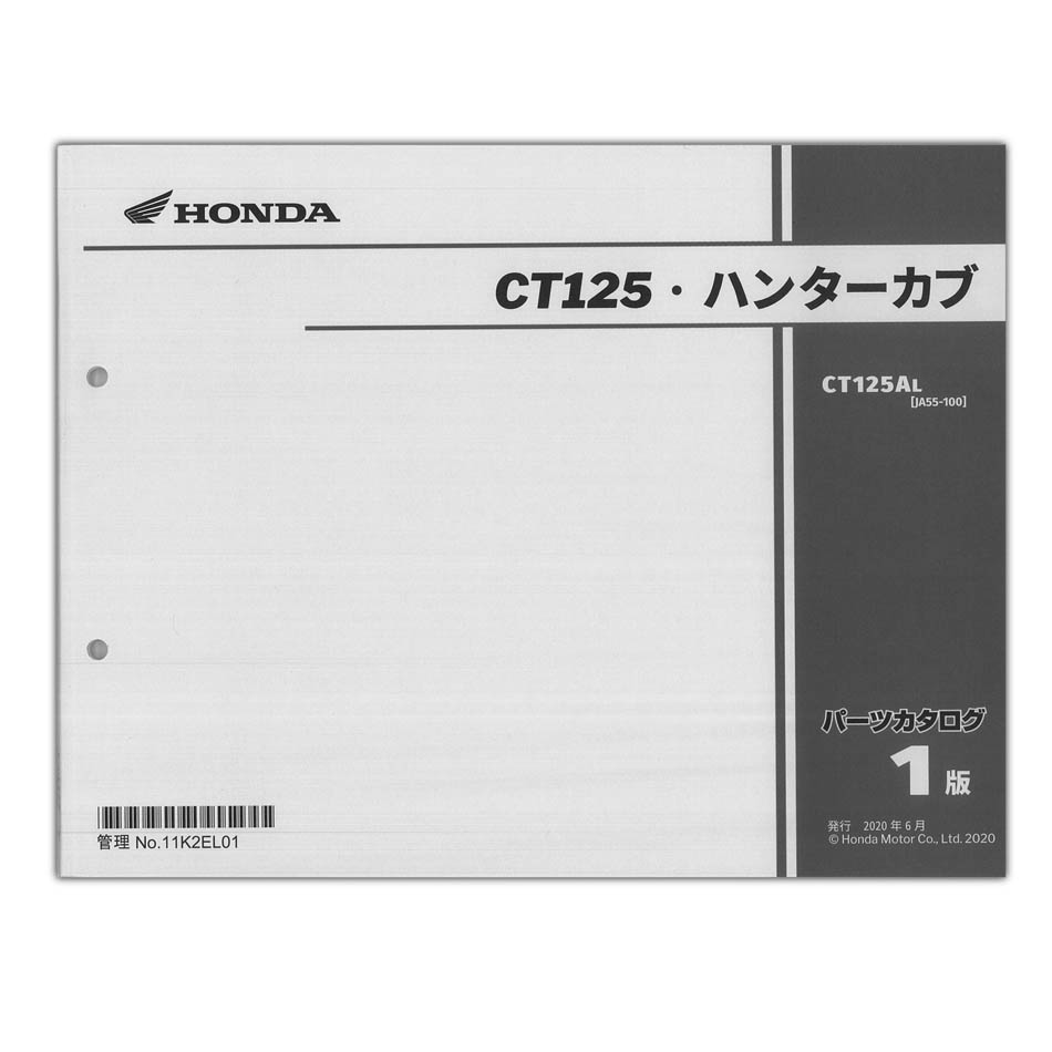 セルフメンテナンスの必需品 HONDA 気質アップ 年間定番 CT125 11K2EL01 ハンターカブ パーツリスト