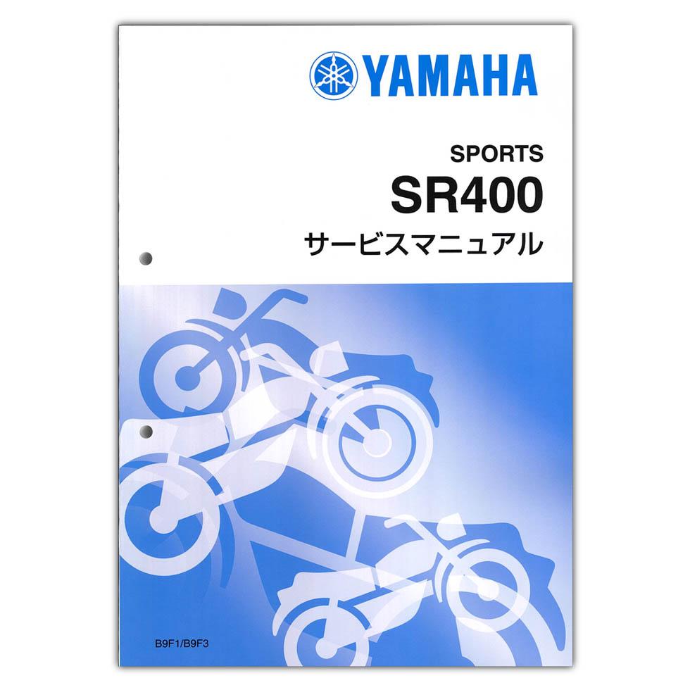 期間限定今なら送料無料 セルフメンテナンスの必需品 YAMAHA SR400 セットアップ '18- サービスマニュアル QQS-CLT-000-B9F