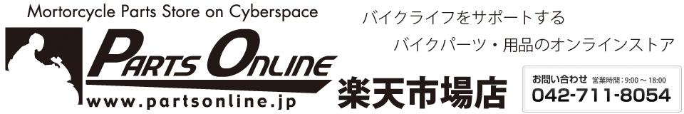 PartsOnline 楽天市場店:バイクライフをサポートするバイクパーツのオンラインストア