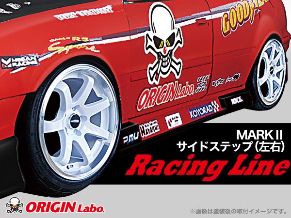 JZX100 マーク2全年式 レーシングライン サイドステップ 左右セット FRP製 【ORIGIN Labo./オリジンラボ】