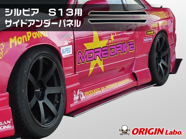 S13 シルビア全年式 サイドアンダーパネル 左右セット FRP製 【ORIGIN Labo./オリジンラボ】