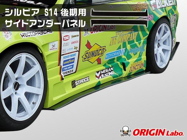 S14 シルビア 前期 後期 サイドアンダーパネル (左右セット) カーボン製 【ORIGIN Labo./オリジンラボ】