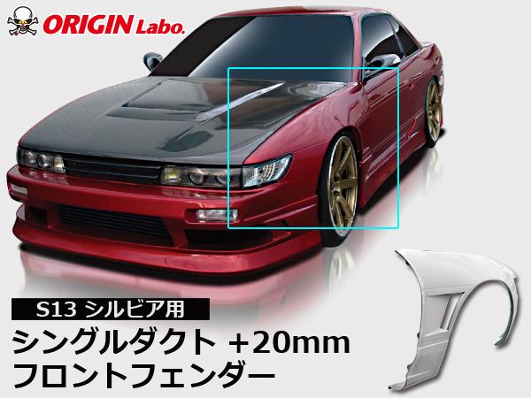 S13 シルビア シングルダクト +20mmフロントフェンダー【ORIGIN Labo./オリジンラボ】