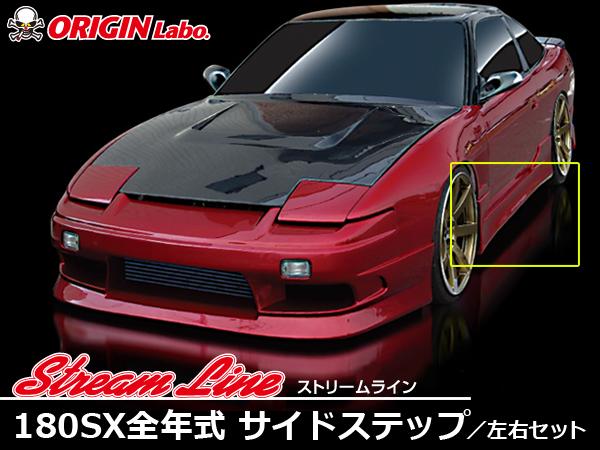 180SX全年式 サイドステップセット ストリームライン【ORIGIN Labo./オリジンラボ】