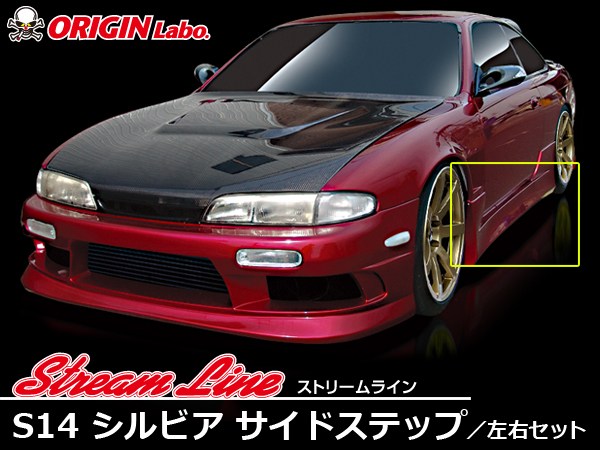 S14 シルビア前期 後期 サイドステップ ストリームライン【ORIGIN Labo./オリジンラボ】