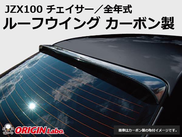 JZX100 チェイサー ルーフウイング VER1 カーボン製【ORIGIN Labo./オリジンラボ】