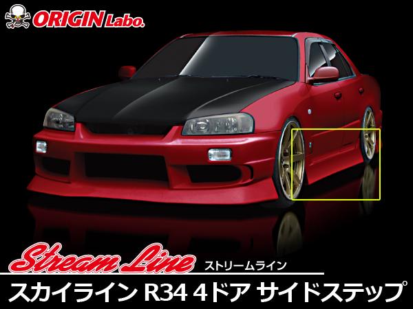 R34 スカイライン4ドア用全年式 サイドステップセット【ORIGIN Labo./オリジンラボ】