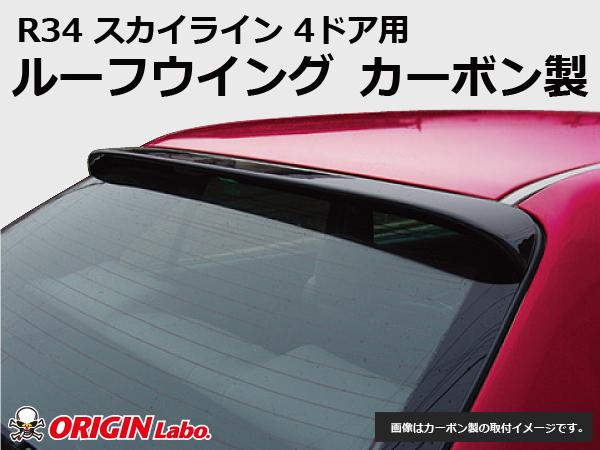 R34 スカイライン 4ドア用 ルーフウイング カーボン製【ORIGIN Labo./オリジンラボ】