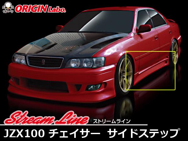 JZX100 チェイサー全年式サイドステップ ストリームライン【ORIGIN Labo./オリジンラボ】