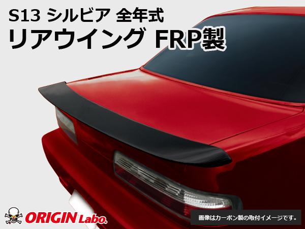 S13 シルビア Type-2 リアウイング FRP【ORIGIN Labo./オリジンラボ】