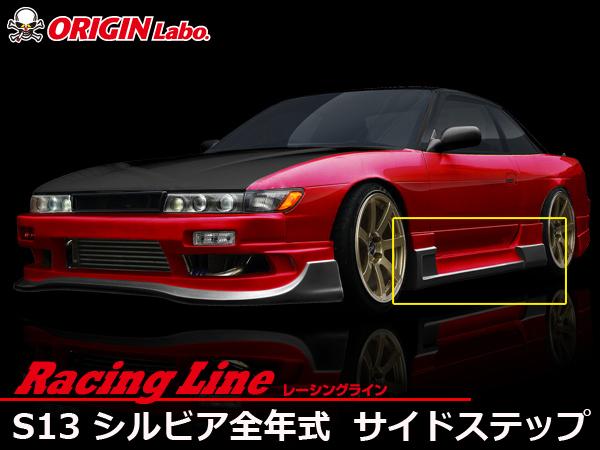 S13 シルビア全年式 レーシングサイドステップ左右 レーシングライン【ORIGIN Labo./オリジンラボ】