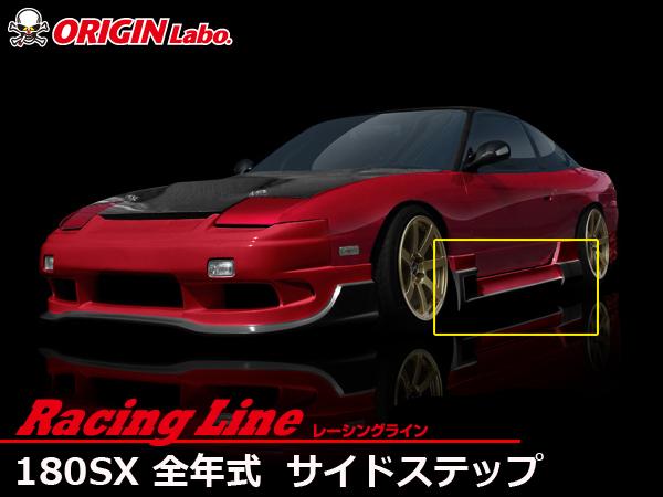 180SX全年式 サイドステップセット レーシングライン【ORIGIN Labo./オリジンラボ】