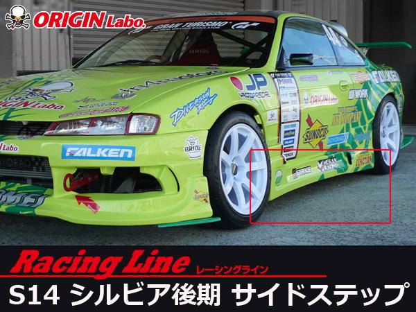 S14 シルビア後期 サイドステップ レーシングライン【ORIGIN Labo./オリジンラボ】