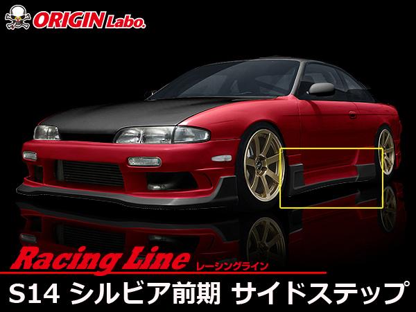 S14 シルビア前期 サイドステップ レーシングライン【ORIGIN Labo./オリジンラボ】