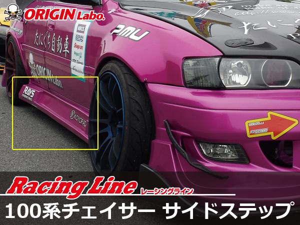 100系 チェイサー全年式 サイドステップ 左右セット レーシングライン【ORIGIN Labo./オリジンラボ】