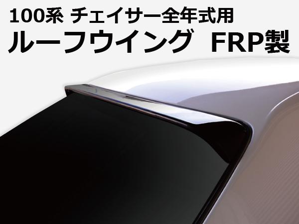 100系 チェイサー全年式 ルーフウイング VER2 FRP【ORIGIN Labo./オリジンラボ】