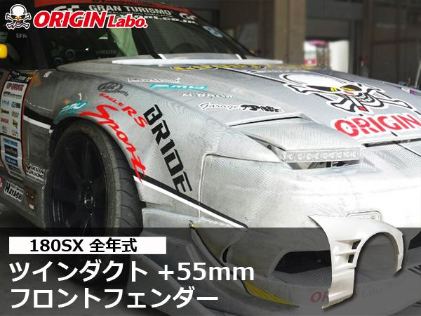 180SX 全年式 +55mm フロントフェンダー 左右セット 【ORIGIN Labo./オリジンラボ】