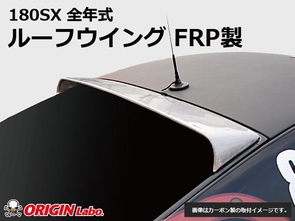 180SX 全年式 ルーフウイング VER2 FRP 【ORIGIN Labo./オリジンラボ】