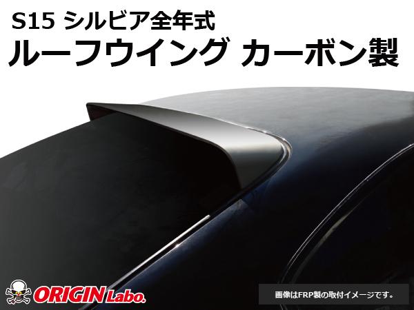 S15 シルビア全年式 ルーフウイング VER2 カーボン製 【ORIGIN Labo./オリジンラボ】