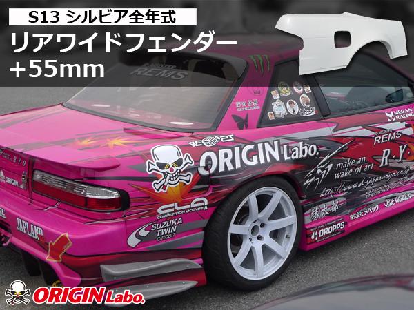 S13 シルビア全年式 +55mm リアワイドフェンダー 左右セット 【ORIGIN Labo./オリジンラボ】