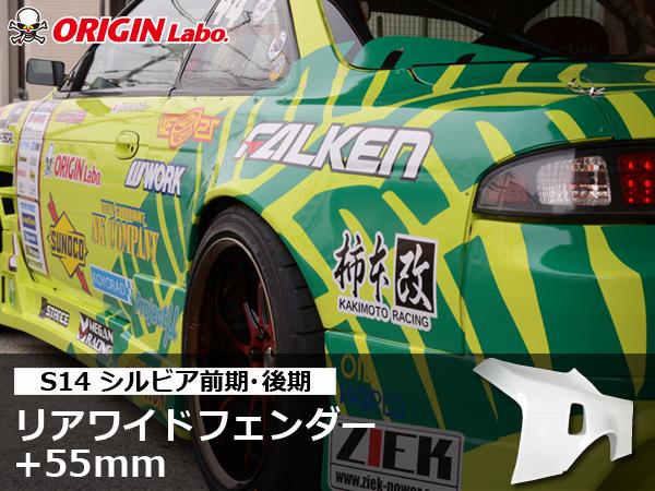 S14 シルビア前期・後期 +55mm リアワイドフェンダー 左右セット 【ORIGIN Labo./オリジンラボ】