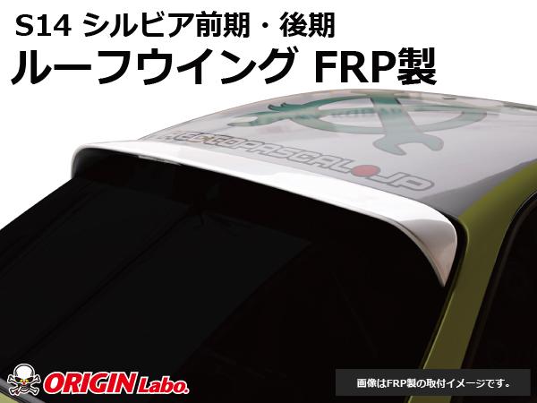 S14 シルビア前期・後期 ルーフウイング VER2 FRP 【ORIGIN Labo./オリジンラボ】
