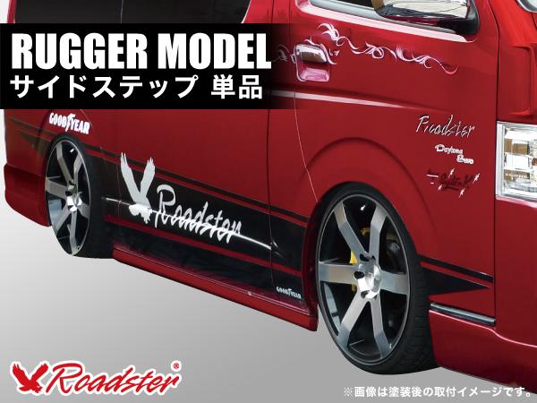 200系 ハイエース RUGGER MODEL VER2 サイドステップセット 標準/ワイド共用 【 Roadster / ロードスター 】 [ ラガーモデル 標準ボディ エアロパーツ ハーフ 4型用 ]