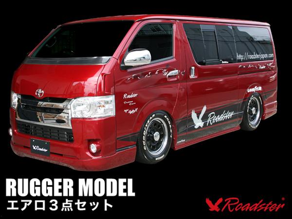 ■ 200系 ハイエース 4型用 RUGGER MODEL エアロ3点セット 標準 ≪ フロントハーフスポイラー / サイドステップ / リアバンパー ≫ 【 Roadster / ロードスター 】