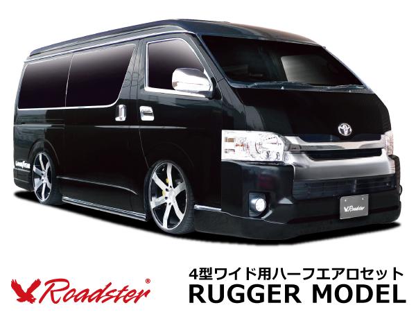 ■ 200系 ハイエース 4型/ワイド用 RUGGER MODEL エアロ3点セット(フロントハーフスポイラー / サイドステップ / リアバンパー) 【 Roadster / ロードスター 】