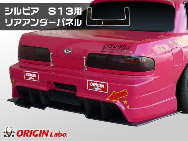 S13 シルビア 全年式 リアアンダーパネル FRP製 【ORIGIN Labo./オリジンラボ】