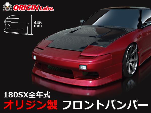 180SX全年式 フロントバンパー スタイリッシュライン【ORIGIN Labo./オリジンラボ】