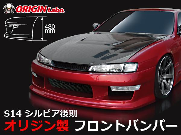 S14 シルビア後期 フロントバンパー スタイリッシュライン【ORIGIN Labo./オリジンラボ】