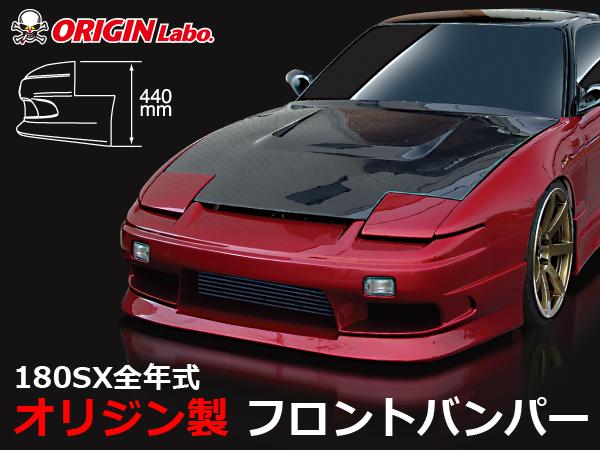 180SX全年式 フロントバンパー ストリームライン【ORIGIN Labo./オリジンラボ】