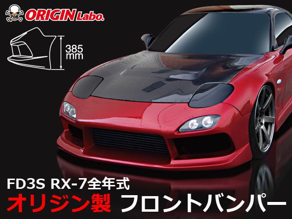 FD3S RX-7全年式 フロントバンパー スタイリッシュライン【ORIGIN Labo./オリジンラボ】