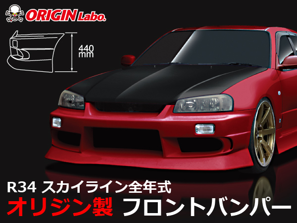 R34 スカイライン全年式 フロントバンパー ストリームライン【ORIGIN Labo./オリジンラボ】