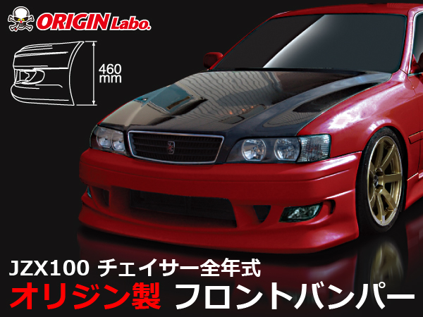 JZX100 チェイサー全年式 フロントバンパー ストリームライン【ORIGIN Labo./オリジンラボ】