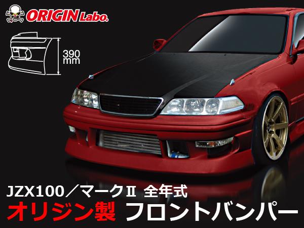 JZX100 マーク2 全年式 フロントバンパー ストリームライン【ORIGIN Labo./オリジンラボ】