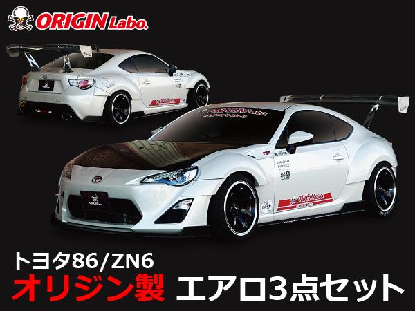 トヨタ86/ZN6 エアロセット レーシングライン【ORIGIN Labo./オリジンラボ】