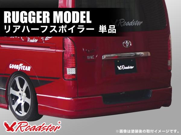 200系 ハイエース RUGGER MODEL リアハーフスポイラー 標準 【 Roadster / ロードスター 】 [ ラガーモデル 標準ボディ リア小パーツ エアロ 4型用 ]