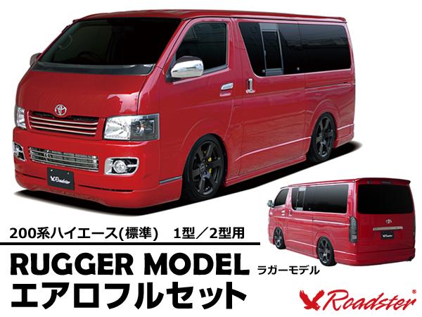 ハイエース 200系 フルエアロ3点セット RUGGER MODEL 標準ボディ ハーフ&バンパー【Roadster/ロードスター】