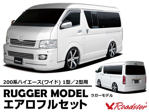ハイエース 200系 フルエアロ3点セット RUGGER MODEL ワイドボディ ハーフ&バンパー【Roadster/ロードスター】
